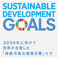 SASTAINABLE DEVELOPMENT GOALS
